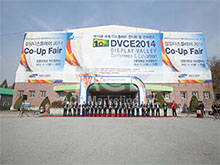 DVCE(Display Valley Conference & Exhibition) 2014