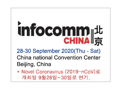 InfoComm China (Beijing)